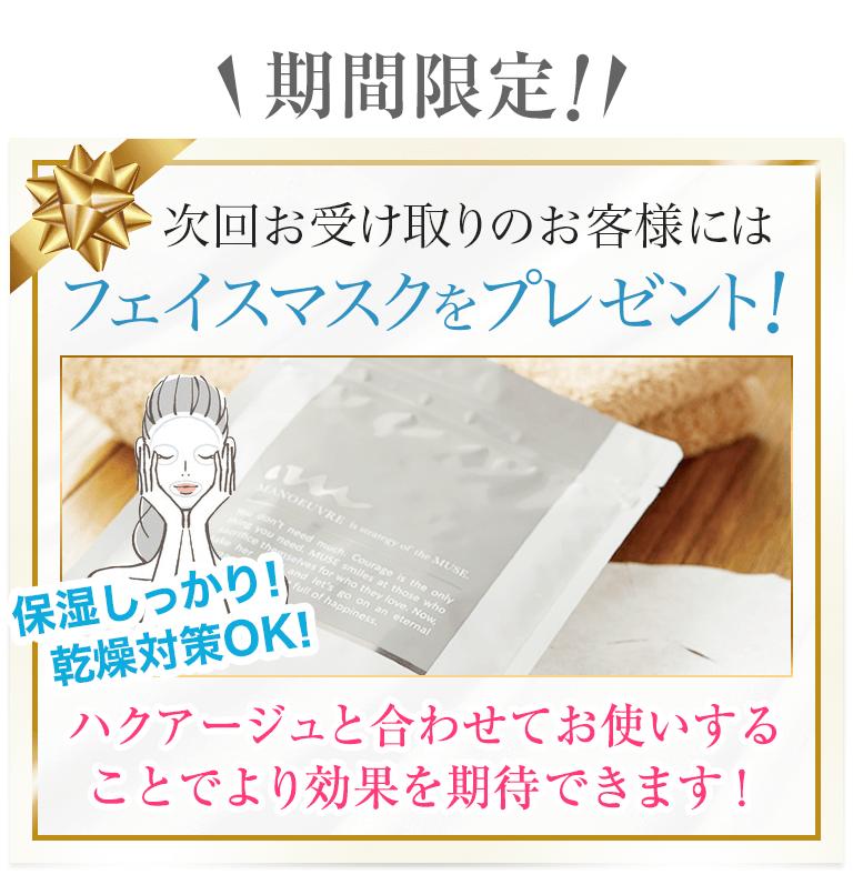 次回お受け取りのお客様にはフェイスマスクをプレゼント!
