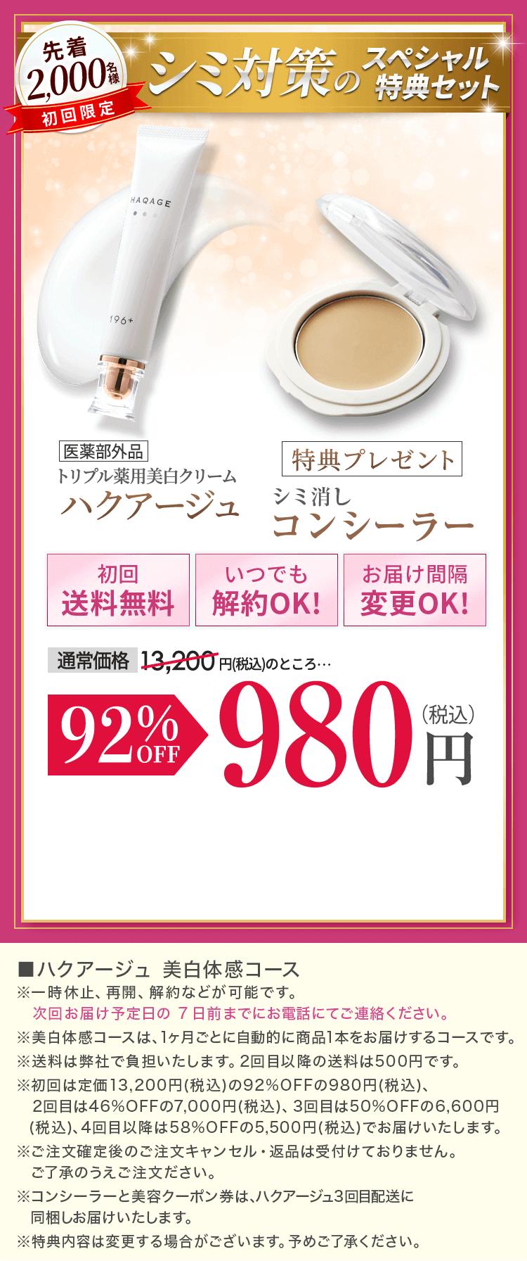 美白体感コース 9大特典付き 92%OFF980円