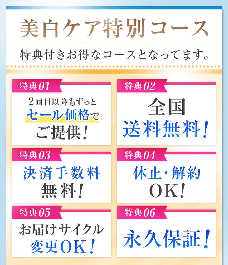 美白ケア特別コース 9大特典付き 85%OFF1,800円